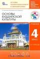 Основы буддийской культуры 4-5 кл. Учебное пособие